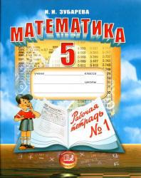 Математика, 5 класс, Рабочая тетрадь №1, Зубарева И.И., 2012