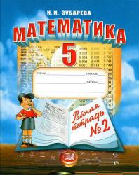 Математика, 5 класс, Рабочая тетрадь №2, Зубарева И.И., 2012