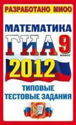 ГИА, Математика, 9 класс, Вариант 2-4, 2012