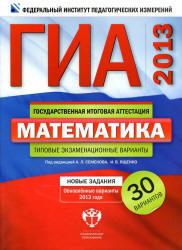 ГИА 2013 по математике, Типовые экзаменационные варианты, 30 вариантов, Семенов А.Л., Ященко И.В.