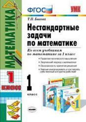 Нестандартные задачи по математике, 1 класс, Быкова Т.П., 2013