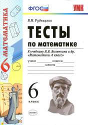 Тесты по математике, К учебнику Виленкина Н.Я., 6 класс, Рудницкая В.Н., 2013