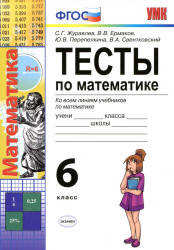 Тесты по математике, 6 класс, Журавлев С.Г., Ермаков В.В., 2013