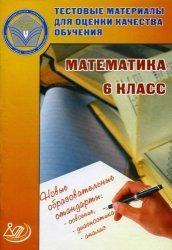 Математика, 6 класс, Тестовые материалы для оценки качества обучения, Гусева И.Л., 2012