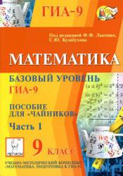 Математика, 9 класс, Базовый уровень ГИА-9, Пособие для чайников, Часть 1, Лысенко Ф.Ф., Кулабухов С.Ю., 2012