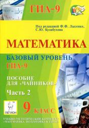 Математика, 9 класс, Базовый уровень ГИА-9, Пособие для чайников, Часть 2, Лысенко Ф.Ф., Кулабухов С.Ю., 2012