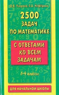 2500 задач по математике, с ответами ко всем задачам, 1-4 классы, Узорова О.В., Нефедова Е.А., 2012