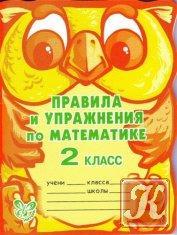 Правила и упражнения по математике, 2 класс, Ефимова А.В., Гринштейн М.Р., 2009