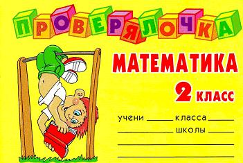 Математика, 2 класс, Ушакова О.Д., 2008