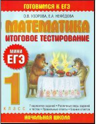 Математика, итоговое тестирование, 1 класс, Узорова О.В., Нефедова Е.А., 2012