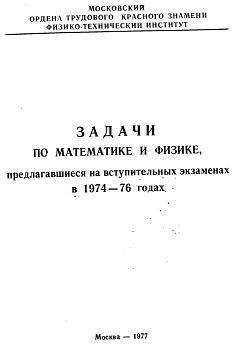 Задачи по математике и физике, предлагавшиеся на вступительных экзаменах в 1974-76 годах, Никольский Ю.С., Федосов Б.В., Чехлов В.И., Козел С.М., Бе