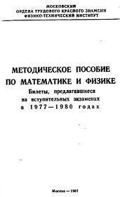Методическое пособие по математике и физике, Билеты, предлагавшиеся на вступительных экзаменах в 1977-1980г, Козел С.М., Можаев В.В., Петеримова