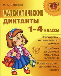 Математические диктанты, 1-4 класс, Остапенко М.А., 2008
