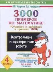 3000 примеров по математике, 4 класс, Сложение и вычитание в пределах 1000, Контрольные и проверочные работы, Узорова О.В., Нефедова Е.А., 2003