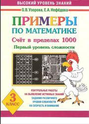 Примеры по математике, 3 класс, Счёт в пределах 1000, Первый уровень сложности, Узорова О.В., Нефедова Е.А., 2006