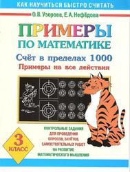 Примеры по математике, 3 класс, Счёт в пределах 1000, Примеры на все действия, Узорова О.В., Нефедова Е.А., 2006