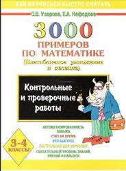 3000 примеров по математике, 3-4 класс, Внетабличное умножение и деление, Узорова О.В., Нефедова Е.А., 2003