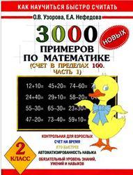 3000 новых примеров по математике, 2 класс, Счет в пределах 100, Часть 1, Узорова О.В., Нефёдова Е.А., 2005