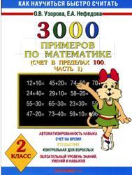 3000 примеров по математике, 2 класс, Счет в пределах 100, Часть 1, Узорова О.В., Нефёдова Е.А., 2002
