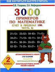 3000 примеров по математике, 2 класс, Счет в пределах 100, Часть 2, Узорова О.В., Нефёдова Е.А., 2002