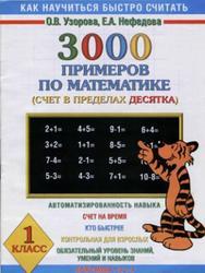 3000 примеров по математике, 1 класс, Счет в пределах десятка, Узорова О.В., Нефёдова Е.А., 2001
