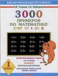 3000 примеров по математике, 1 класс, Счет от 1 до 5, Узорова О.В., Нефёдова Е.А., 2002