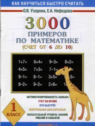 3000 примеров по математике, 1 класс, Счет от 6 до 10, Узорова О.В., Нефёдова Е.А., 2002