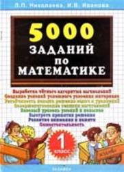 5000 заданий по математике, 1 класс, Николаева Л.П., Иванова И.В., 2005