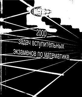 2000 задач вступительных экзаменов по математике, Бочков Б.Г., 2003