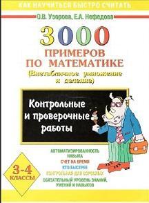 3000 примеров по математике, Контрольные и проверочные работы, 3-4 классы, Узорова, Нефедова, 2003