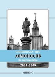 Олимпиада «Ломоносов» по математике, 2005-2008, Сергеев И.Н., 2008