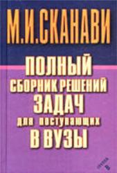 Полный сборник решений задач для поступающих в ВУЗы, Группа В, Сканави М.И., 2003