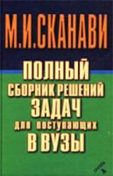 Полный сборник решений задач для поступающих в ВУЗы, Группа А, Сканави М.И., 2003
