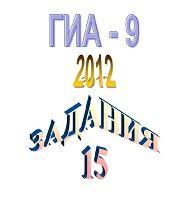 Математика, ГИА-9, Задания 15, 2012