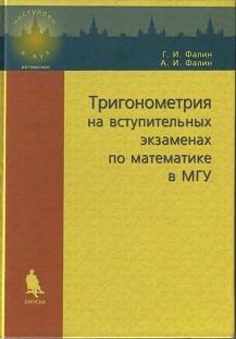 Тригонометрия на вступительных экзаменах по математике в МГУ, Фалин Г.И., Фалин А.И., 2007