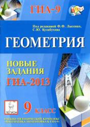 ГИА 2013, Геометрия, 9 класс, Новые задания, Лысенко Ф.Ф., Кулабухов С.Ю., 2012
