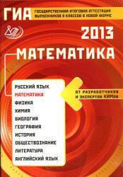ГИА 2013, Математика, 9 класс, Семенов А.В., Трепалин А.С., Ященко И.В.