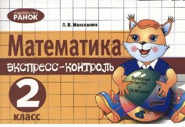 Математика экспресс контроль, 2 класс, Максимова Л.В., 2010