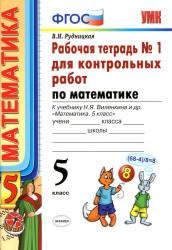 Математика, 5 класс, Рабочая тетрадь №1 для контрольных работ, Рудницкая В.Н., 2013