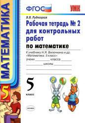 Математика, 5 класс, Рабочая тетрадь №2 для контрольных работ, Рудницкая В.Н., 2013