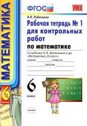 Математика, 6 класс, Рабочая тетрадь №1 для контрольных работ, Рудницкая В.Н., 2013