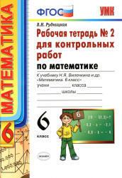 Математика, 6 класс, Рабочая тетрадь №2 для контрольных работ, Рудницкая В.Н., 2013