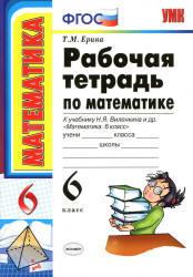 Математика, 6 класс, Рабочая тетрадь, Ерина Т.М., 2013