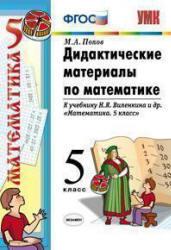 Математика, 5 класс, Дидактические материалы, Попов М.А., 2013