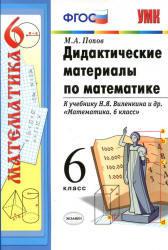 Математика, 6 класс, Дидактические материалы, Попов М.А., 2013