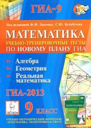 ГИА 2013, Математика, 9 класс, Учебно-тренировочные тесты, Лысенко Ф.Ф., Кулабухов С.Ю., 2013