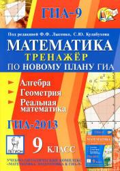 ГИА 2013, Математика, 9 класс, Тренажер по новому плану, Лысенко Ф.Ф., Кулабухов С.Ю.