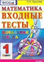 Математика, Входные тесты, 1 класс, Крылова О.Н., 2012