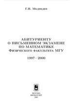 Абитуриенту о письменном экзамене по математике, Медведев Г.Н., 2001