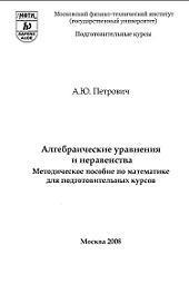 Алгебраические уравнения и неравенства, Методическое пособие по математике для подготовительных курсов, Петрович А.Ю., 2008